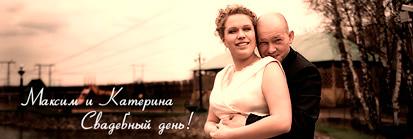 Слайд шоу «Свадебный день Максима и Катерины»